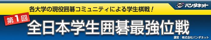 全日本学生囲碁最強位戦