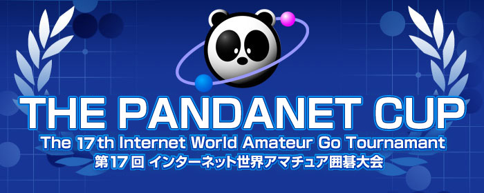 Banner 17th Pandanet Cuo