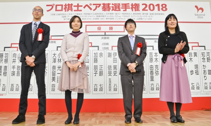 決勝戦に進んだ鈴木七段・黄八段ペアと加藤六段・井山七冠ペア