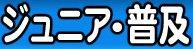 ジュニア・普及ロゴ
