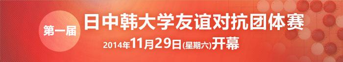 第一届日中韩大学友谊对抗团体赛 2014年11月29日(星期六)开幕