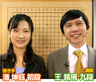 第15弾 王銘エン九段/パンダネ...