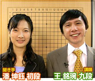 パンダネット囲碁教室 第15弾 王銘エン九段の『碁盤のヘソをつかめ!』をご紹介いたします。
