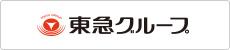 東急グループ