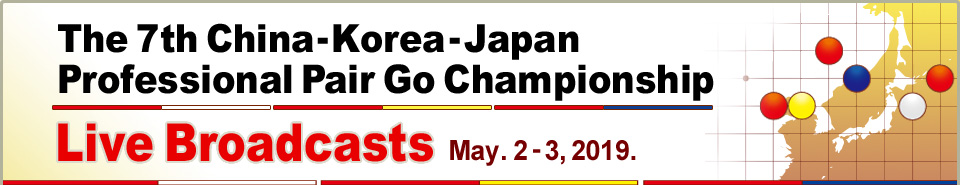 The 7th China-Korea-Japan Professional Pair Go Championship