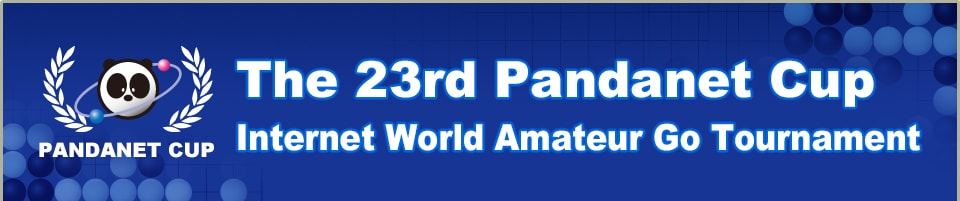 The 23rd Pandanet Cup Internet World Amateur Go Tournament concurrently