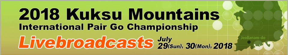 Kuksu Mountains International Pair Go Championship