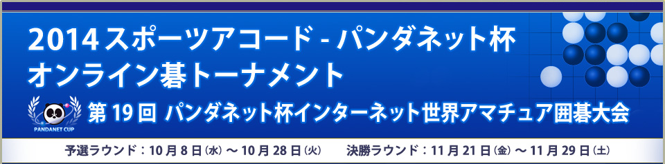 2014 スポーツアコード⁻パンダネット杯 オンライン碁トーナメント